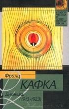 Франц Кафка - Дневники (1913-1923)