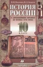 - История России с древнейших времен до конца XVII века. 10 класс