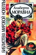 Альберто Моравиа - Альберто Моравиа. Новеллы