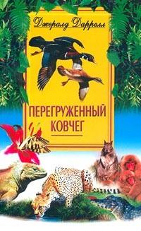Джералд Даррелл - Перегруженный ковчег