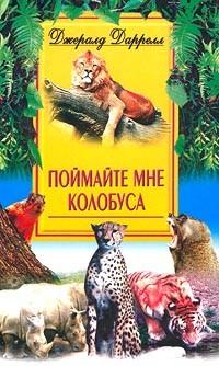спросом рынке книга моя семья и другие животные лев жданов история