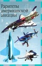 I._Kudishin__Raritety_amerikanskoj_aviatsii.jpg
