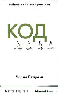 Чарльз Петцольд - Код. Тайный язык информатики