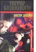 Виктор Доценко — Террор Бешеного