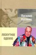 Василий Катанян - Лоскутное одеяло