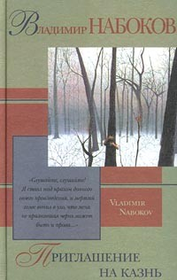 Владимир Набоков - Приглашение на казнь (сборник)