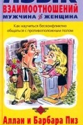 Аллан и Барбара Пиз - Язык взаимоотношений мужчина-женщина