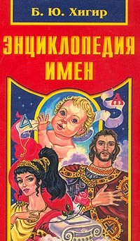 Б. Ю. Хигир - Энциклопедия имен