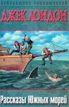 Джек Лондон - Рассказы Южных морей (сборник)