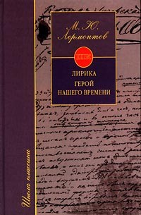 М. Ю. Лермонтов - Лирика. Герой нашего времени