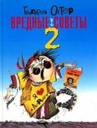 Григорий Остер - Вредные советы 2