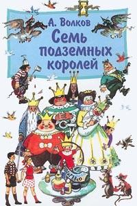 А. Волков — Семь подземных королей