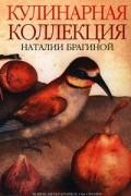 Наталия Брагина - Кулинарная коллекция Наталии Брагиной