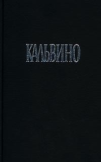 Итало Кальвино - Собрание сочинений в 3 томах. Том 3. Если однажды зимней ночью путник (сборник)