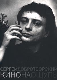Сергей Добротворский - Кино на ощупь (сборник)