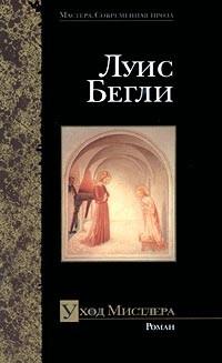 Луис Бегли - Уход Мистлера