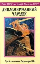 - Дипломированный чародей, или Приключения Гарольда Ши (сборник)