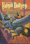 Дж. К. Ролинг — Гарри Поттер и узник Азкабана