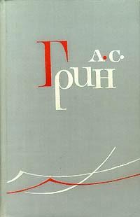 А. С. Грин - А. С. Грин. Собрание сочинений в шести томах. Том 5 (сборник)