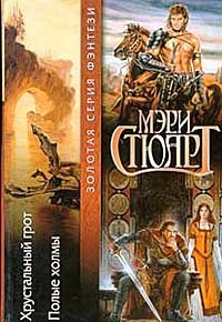 Мэри Стюарт - Хрустальный грот. Полые холмы (сборник)