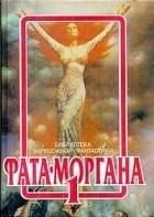 - Фата - Моргана 1 (сборник)