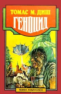 Томас М. Диш - Геноцид. Эхо плоти твоей. Рассказы. (сборник)