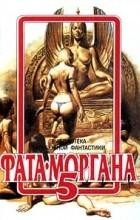 Антология - Фата - Моргана 5 (сборник)