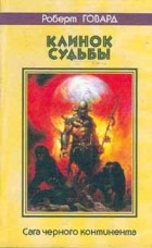 Роберт Говард - Клинок судьбы (сборник)