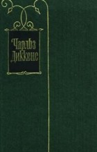 Чарльз Диккенс - Собрание сочинений в 30 томах. Том 30. Письма 1855-1870