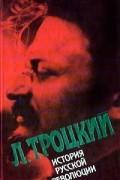 Л. Троцкий - История русской революции. Том 2 (2)