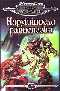 Андрей Валентинов - Ория. Книга 1. Нарушители равновесия