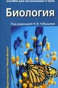 - Биология. Пособие для поступающих в ВУЗы. Том 2. Ботаника. Анатомия. Эволюция и экология
