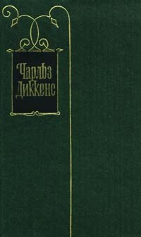 Чарльз Диккенс - Собрание сочинений в 30 томах. Том 3. Посмертные записки Пиквикского клуба (главы XXXI-LVII) (сборник)