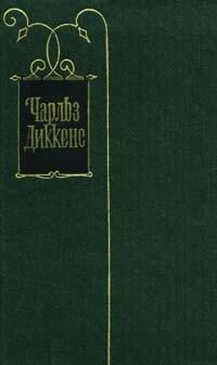 Чарльз Диккенс - Собрание сочинений в 30 томах. Том 5. Жизнь и приключения Николаса Никльби (главы I-XXXI)