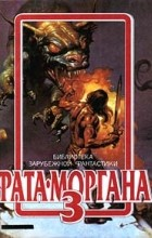 Антология - Фата - Моргана 3 (сборник)
