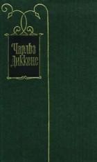 Чарльз Диккенс - Собрание сочинений в 30 томах. Том 25. Наш общий друг. Книги 3 и 4