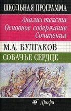 И.М.Михайлова - М. Булгаков Собачье сердце: Анализ текста. Основное содержание. Сочинения