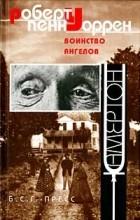 Роберт Пенн Уоррен - Воинство ангелов (сборник)