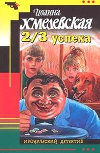 Иоанна Хмелевская - 2/3 успеха