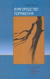 Айван Моррис - Благородство поражения. Трагический герой в японской истории (сборник)