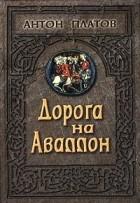 Антон Платов - Дорога на Аваллон