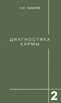 Сергей Лазарев - Диагностика кармы. Книга 2. Чистая карма