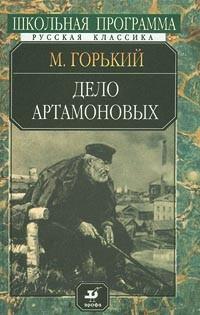 М. Горький - Дело Артамоновых