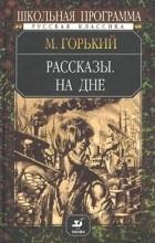 М. Горький - Рассказы. На дне