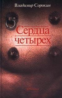 Владимир Сорокин - Сердца четырех. Месяц в Дахау. Dostoevsky-trip. Пельмени. Hochzeitsreise (сборник)