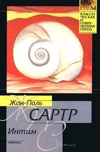 Жан-Поль Сартр - Интим. Новеллы (сборник)
