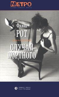 Филип Рот - Случай Портного