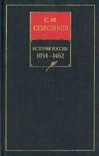 С. М. Соловьев - История России с древнейших времен. Книга II. 1054—1462