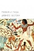 - Поэзия и проза Древнего Востока