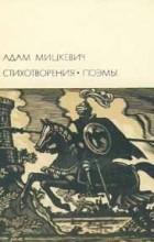 Адам Мицкевич - Адам Мицкевич. Стихотворения. Поэмы (сборник)